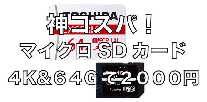ドローン空撮におすすめなマイクロSDカード|4K&64Gで2000円という神コスパ!