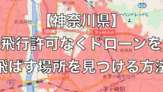 神奈川県で飛行許可承認なくドローンを飛ばす練習場所を見つける方法