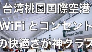 【台湾桃園国際空港】ノマドワーカーの聖地!WiFiとコンセントが便利すぎる!!
