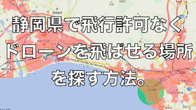 静岡県で飛行許可なくドローンを飛ばせる場所を探す方法。静岡県は山と海に囲まれドローンを飛ばすのに最適!!