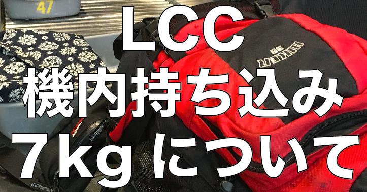 LCCの預け手荷物制限は7kgまで|重量オーバー&ドローン持ち込みでもなぜか通過できました。
