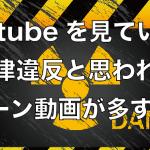 youtubeを見ていると法律違反と思われるドローン動画が多すぎる。