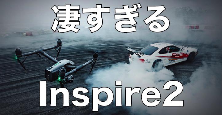 5.2K動画でハリウッド映画にも使えるInspire2(インスパイア2)を徹底解説!最高時速はなんと時速108km!凄すぎて日本ならいらんかも。