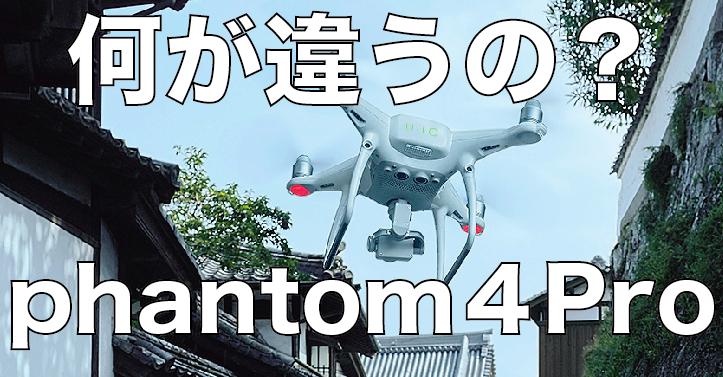 機能と安全性を強化したPhantom4proの実力|ファントム4と徹底比較してみた!
