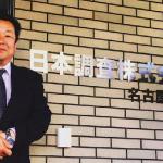 【ドローン✖️インフラ】業界トップクラスの日本調査株式会社様にてインフラ設備点検の現場をお伺いしました。
