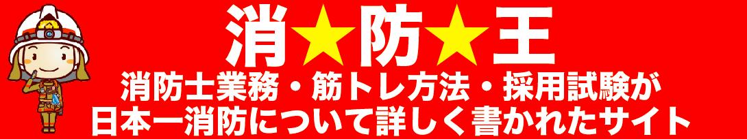 元消防士の吉武穂高による消防士向けのトレーニングブログはこちら