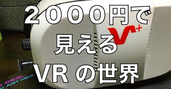 2000円で見えるVRの世界|VOX+3DVRゴーグルでバーチャルリアリティ体験をしてみた!