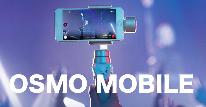 OsmoMobileにシルバー登場!オズモ モバイルより少し高くて少し性能がいい!