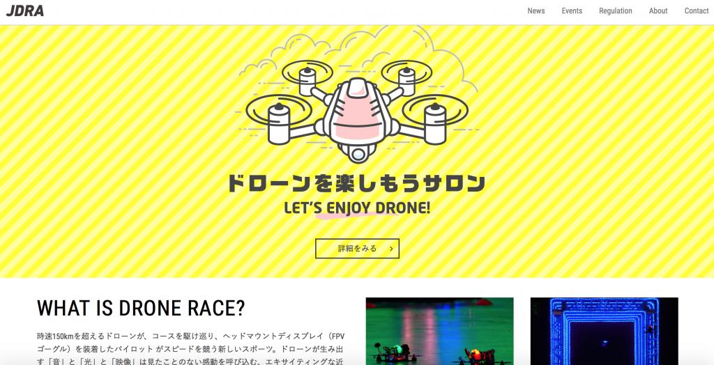 JDRA(日本ドローンレース協会)