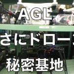 まさに秘密基地!大阪のエアロジーラボのドローン工場が凄すぎる!