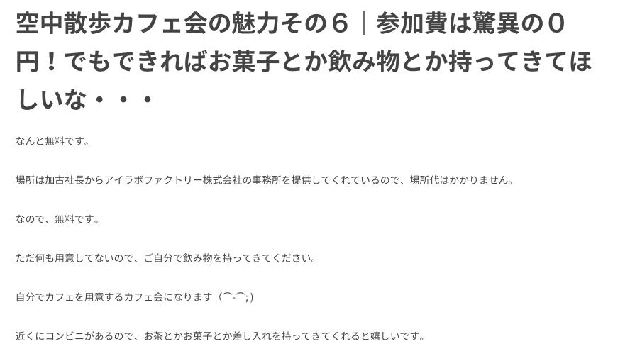 【次回2月5日実施】ドローン好きが集まる『東海空中散歩カフェ会』を実施しました。