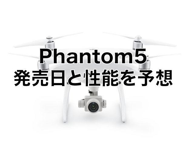 Phantom5 発売日と性能を予想