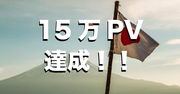 月間15万PV達成!「空中散歩」は仲間が繋がる日本一のドローンメディアを目指します!