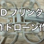 小型ドローン「Tiny Whoop」のフレームを3Dプリンターで自作した話(第1回)