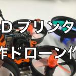 小型ドローン「Tiny Whoop」のフレームを3Dプリンターで自作した話(第2回)