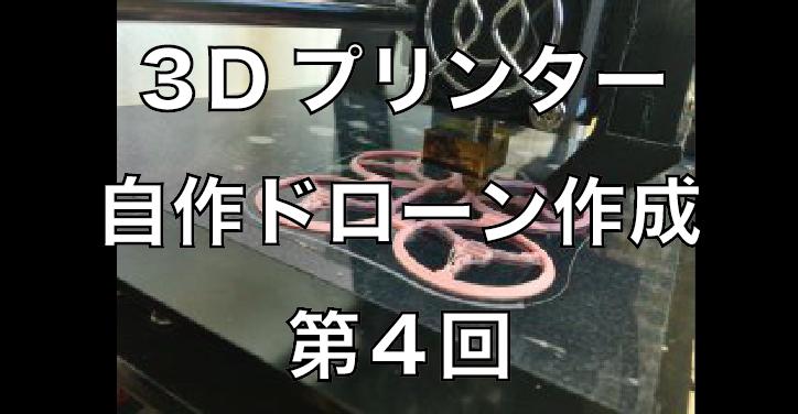 小型ドローン「Tiny Whoop」のフレームを3Dプリンターで自作した話(第4回)