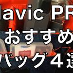 どれにする!?Mavic PRO(マビック プロ)におすすめのバッグ4選