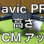 【オススメ】Mavic PROの車高を3cm上げるランディングギアを装着してみた!【マビック プロ】