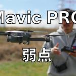 使ってみてわかった!Mavic PRO(マビック プロ)2つの弱点|強風と機体基底部