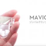 Mavic PRO(マビック プロ)のジンバルクランプの取り付け方