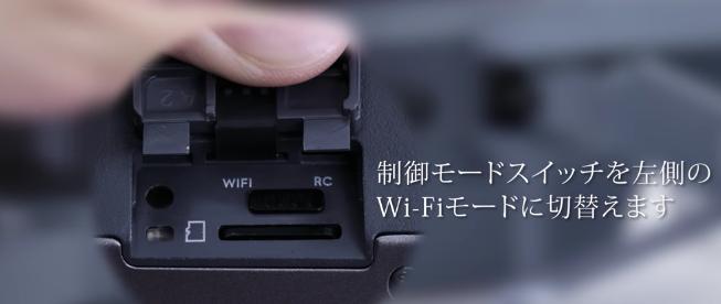 Mavic PRO(マビック プロ)|WiFiモードへの切替え方法