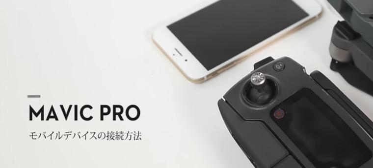 DJI Mavic PRO(マビック プロ)| モバイルデバイスと送信機(プロポ)の接続方法