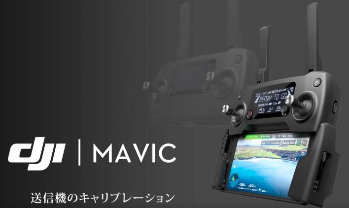 ドローン本体だけでない! Mavic Pro 送信機(プロポ)のキャリブレーションの方法を解説