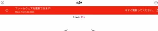 DJI Mavic Pro|アプリを使用したファームウェアのアップグレード方法を解説&DJI Mavic Pro|アプリを使用したファームウェアのアップグレード方法を解説DJI Mavic Pro|アプリを使用したファームウェアのアップグレード方法と主な失敗原因を解説