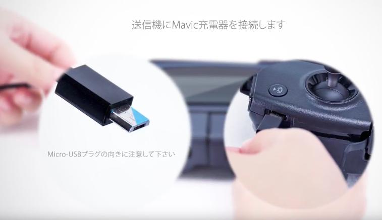初めてはわかりにくいMavic PRO(マビック プロ)の 送信機(プロポ)の充電方法