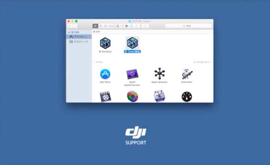 DJIドローンのフライトログ(飛行記録)をエクスポートする方法