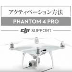 phantom4Pro初期設定|購入したらアクティベーションを行おう!