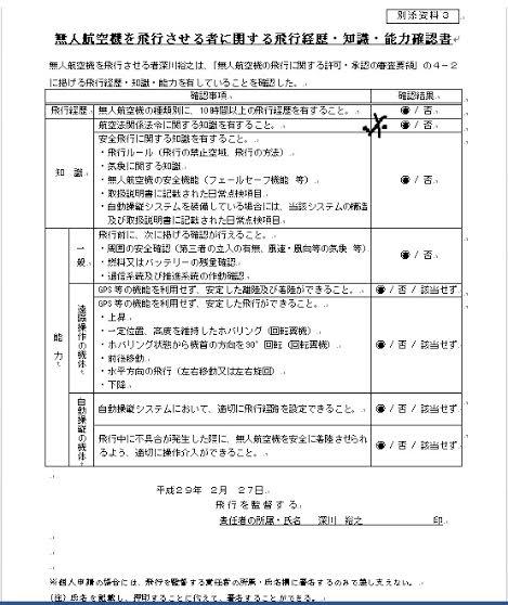 ドローン飛行の許可・承認は本当の大空への飛翔の第一歩~後編【航空法】