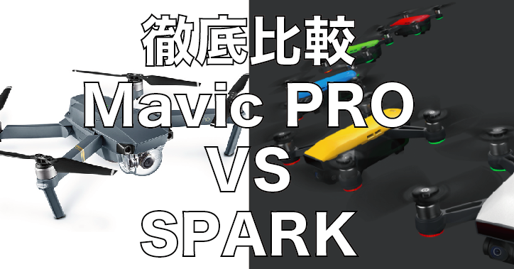 『SPARK』&「Mavic PRO」徹底比較!これからドローンを始めるならどっちがおすすめ?【DJI】