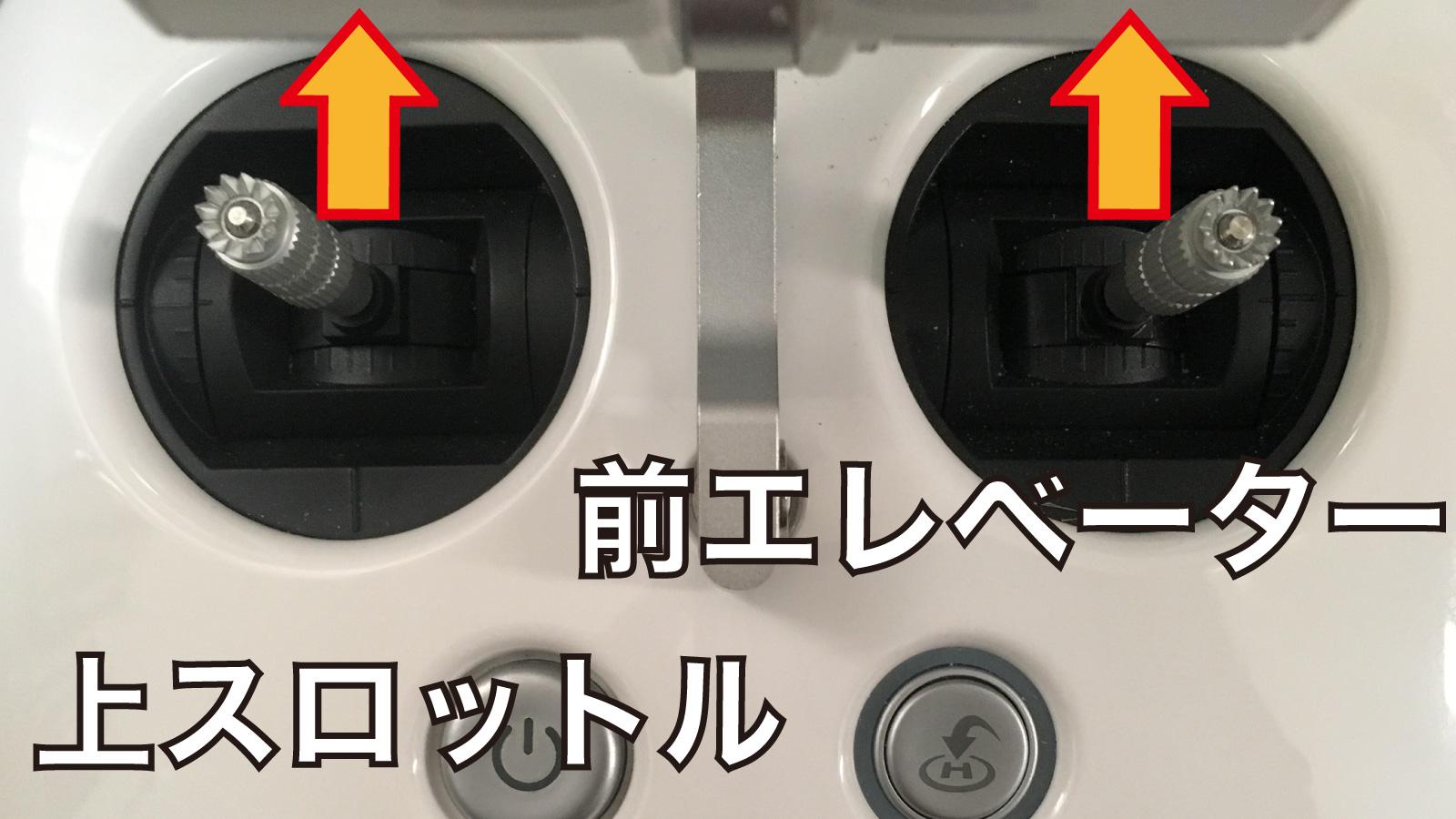 プロポの操作|前エレベーター+上スロットル