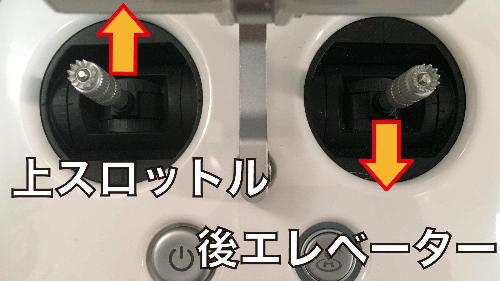 プロポの操作|上昇+後エレベーター