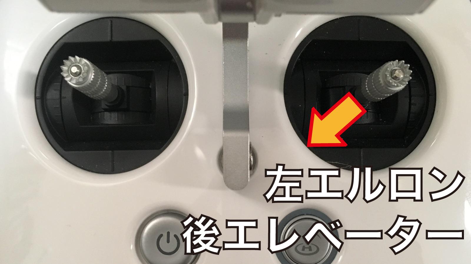 プロポの操作|左エルロン+後エレベーター