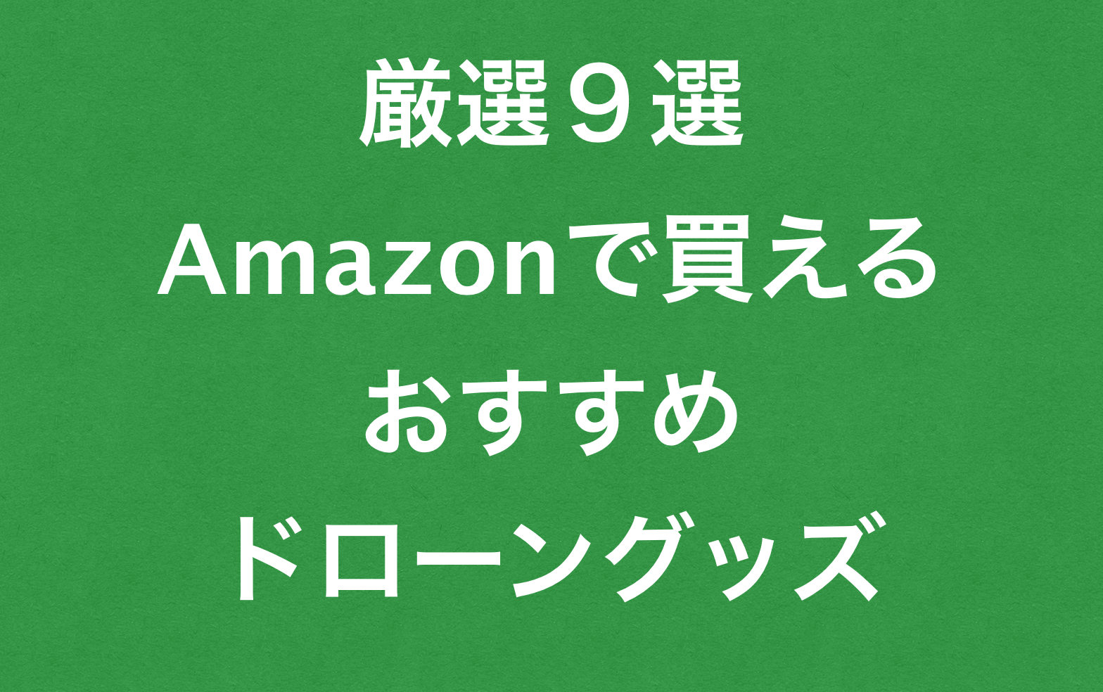 【 Amazonで購入可】 買ってよかったドローングッズ9選