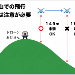 山でドローン空撮する上で知っておきたい3つの注意点(高度・許可・リスク)