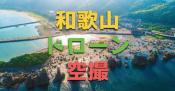和歌山ドローン空撮|出張で撮影した6スポットをご紹介