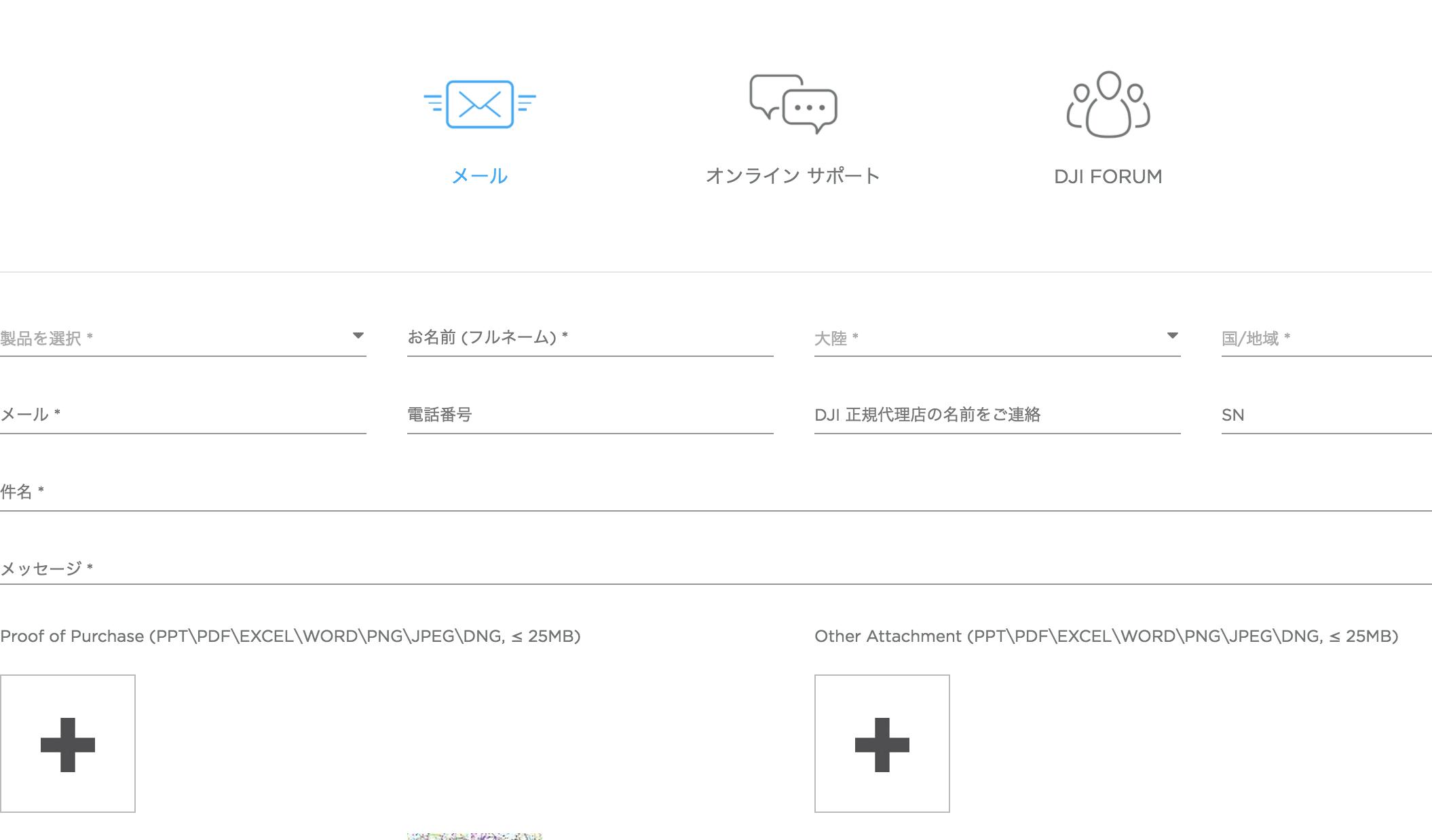 DJIのホームページに『サポート』ページがありますので、そこから普通に問い合わせをしてみました。
