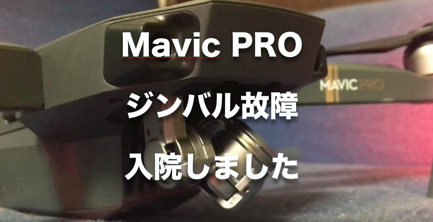 Mavic PROのジンバルが故障したので、DJIアフターサービスセンターへ修理に出しました。