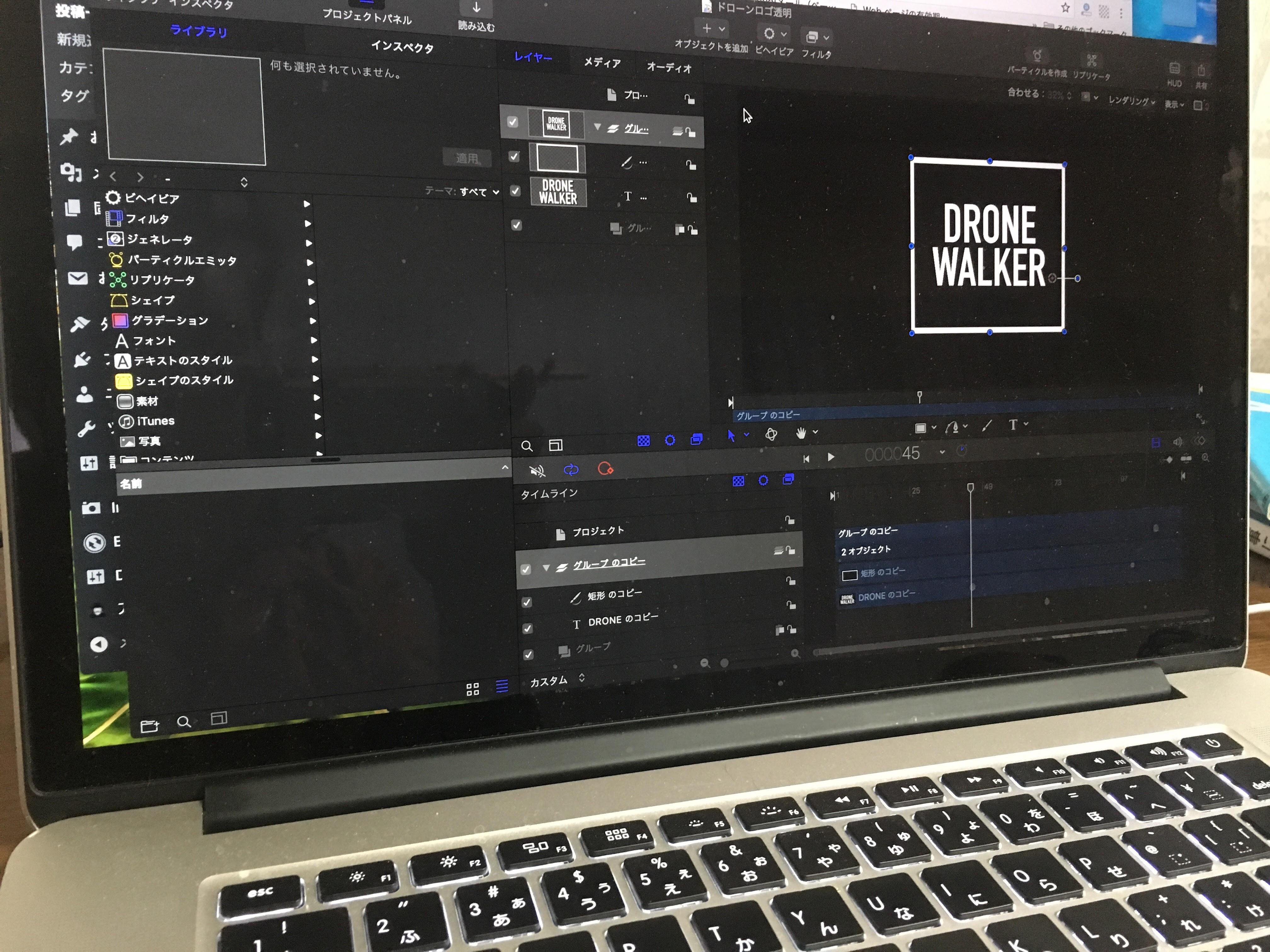 ドローン映像編集にFinal Cut Pro X+MOTIONを導入|初心者はDJI GO4とInstagramがおすすめ!