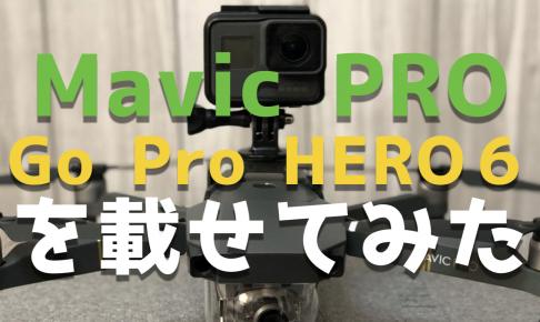 karma不要説!Mavic PROにGo Pro HERO6を積載する方法