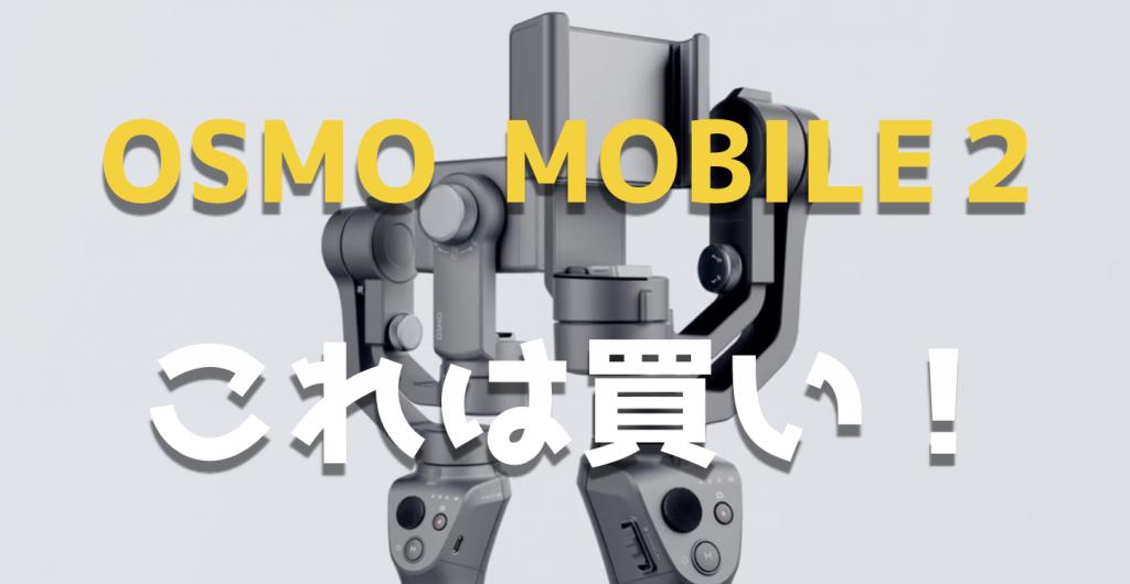 OSMOMOBILE2は縦型撮影も可能で価格も激安で超お得!