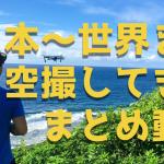 絶景!ドローンパイロットの私が日本全国で空撮した動画まとめ