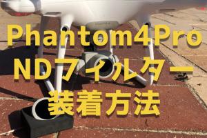 DJIドローンPhantom4ProにNDフィルターを装着する方法と撮影動画を比較してみた。