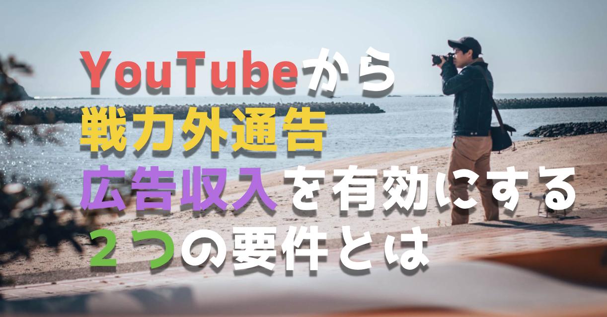 YouTubeから戦力外通告!広告収入を有効にする2つの要件とは