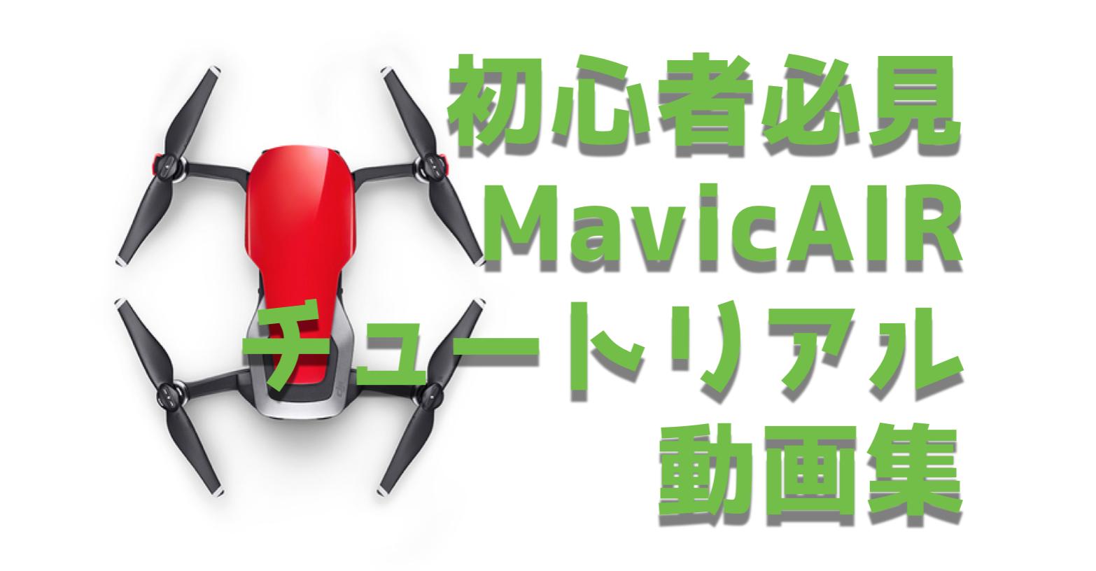 ドローン初心者に役立つDJI Mavic AIR(マビックエア)チュートリアル動画集7選