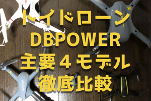 実機レビュー!トイドローンで超人気DBDRONEの主要4モデルの価格と機能を徹底比較