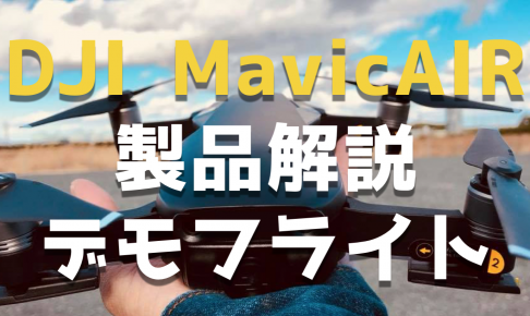 MavicAIR(マビックエア)製品解説&デモフライト|ポラリスエクスポート主催New Product Experience